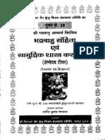 Bhadrabahu_Sanhita2