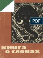 Книга о слонах_1964