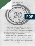 Jain Mantra Maha Vigyan