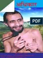 002 Mantra Adhikar 97-257