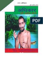 003 Tantra Adhikar 423-518
