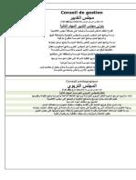 Conseil de gestion المجالس