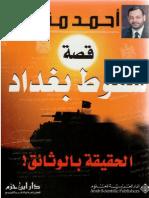 قصة سقوط بغداد - أحمد منصور