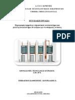 Περιγραφή τμημάτων υδραυλικού ανελκυστήρα