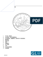 Guideline for the Certification of Wind Turbines Edition 2010 (Chinese)