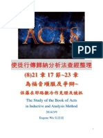 Acts 使徒行傳歸納分析法查經整理 (8) 21~23章 2014