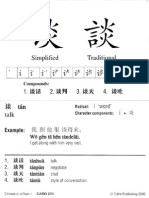 Tuttle. Chinese Flash Cards. Part 1
