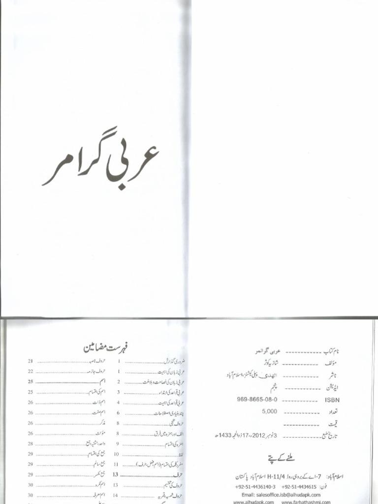 Arabic Grammar Book Free Download
