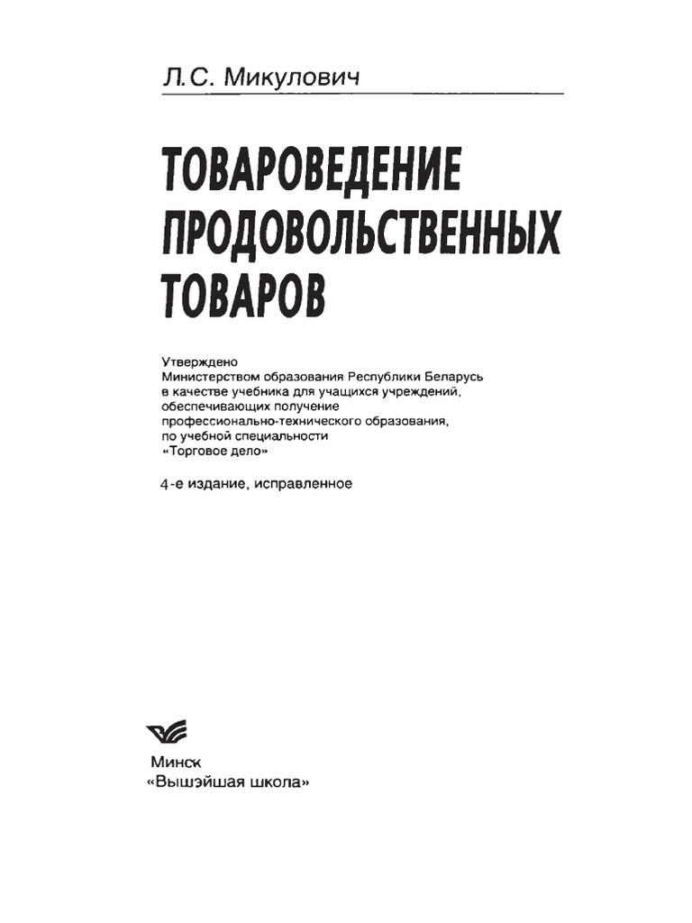 бланк акт по списанию естественной убыли украина