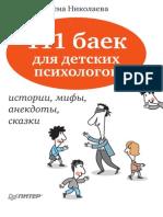 981.pdf