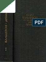Кальдерон – Драмы в 2-х кн., кн. 1