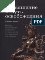 Целе Нацог Рангдрёл - Посвящение и путь освобождения - 2011