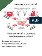 20855321-Основы-компьютерных-сетей
