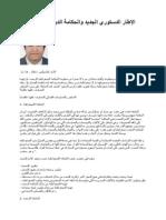 الإطار الدستوري الجديد والحكامة الديمقراطية الرشيدة (1)