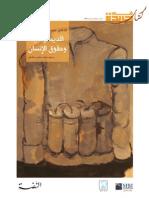 _الديمقراطية وحقوق الإنسان