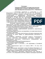 положение об аттестации педагогов.doc