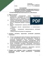 положение стим фонд 2012.doc