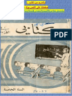 كتاب السنة الخامسة أساسي - الجزائر - الثمانينات و التسعينات