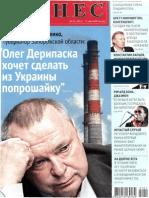 Бизнес 24 2012