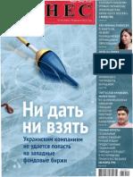 Бизнес 34 2012