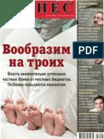Бизнес 35 2012