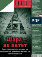 Бизнес 36 2012