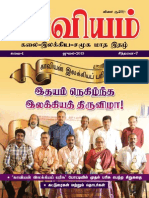 Kaviyam July 1