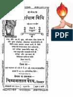 गर्भाधान  विधि .pdf