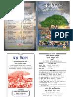 ब्रह्मा विज्ञानं.pdf