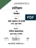 मनोविज्ञान शिवसंकल्प .pdf