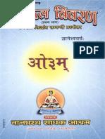 कर्मफल विवरण - ज्ञानेश्वर.PDF