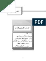 الفصل الأول كتاب فيزياء الحالة الصلبة .. تأليف معن عبد المجيد ابراهيم