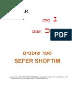 SEFER SHOFTIM