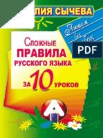 Сложные правила русского языка за 10 уроков - Сычева