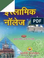 Islamic Knowledge Hindi Islami Book Download as PDF