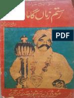 Rustam E Zaman Gama-Faheem Uddin Fehmi-Karachi-1960