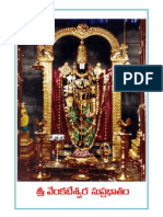 venkateshwara-suprabhatham