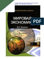мировая экономика книга
