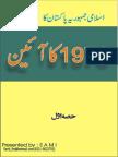 The Constitution of Pakistan 1973 Volume - 1 Urdu