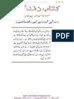 Kitab e Zindigi  by Maulana Waheed Ud Din