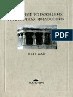 Адо П. - Духовные упражнения и античная философия (Катарсис) - 2005