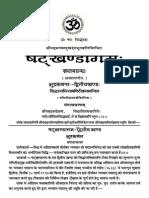 Shatkhandagam (Pustak 7)