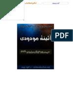 Aaina-e-Mududi - Aqaid o Nazariyat by Mufti Faiz Ahmed Owaisi