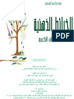 Quran versus tree