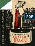 Генри Харт – Венецианец Марко Поло