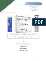 دليل استخدام برنامج ACTIVEINSPIRE