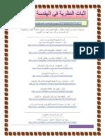 مجموعه ضخمه من الملفات والكتب باللغه العربيه فى مختلف مجالات الهندسه الكهربيه