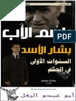 إيال زيسر - باسم الأب_ بشار الأسد..السنوات الأولى في الحكم