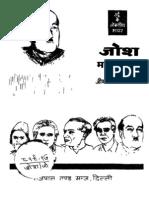 Josh Malihabadi - Jeevani Aur Sankalan