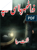Zara Thehar Ja Isi Morr Pey by Nighat Seema Urdu Novels Center (Urdunovels12.Blogspot.com)